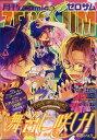 Comic ZERO-SUM (コミック ゼロサム) 2020年 12月号 [雑誌]