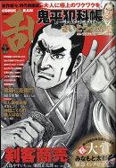 コミック乱 2020年 12月号 [雑誌]