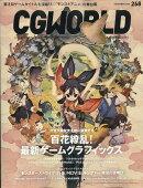 CG WORLD (シージー ワールド) 2020年 12月号 [雑誌]