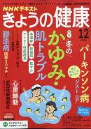NHK きょうの健康 2020年 12月号 [雑誌]