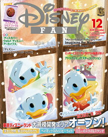 Disney FAN (ディズニーファン) 2020年 12月号 [雑誌]