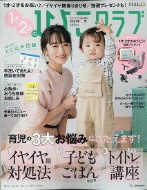1才・2才のひよこクラブ 冬春号 2020年 12月号 [雑誌]
