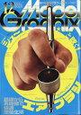 Model Graphix (モデルグラフィックス) 2020年 12月号 [雑誌]