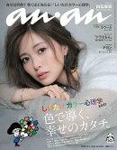 anan (アンアン) 2020年 12/2号 [雑誌]