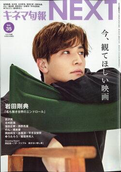 キネマ旬報NEXT(ネクスト) Vol.35 2020年 12/21号 [雑誌]