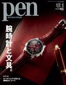 Pen (ペン) 2020年 12/1号 [雑誌]