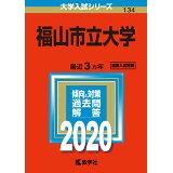 福山市立大学(2020) (大学入試シリーズ)