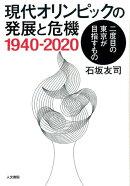 現代オリンピックの発展と危機1940-2020