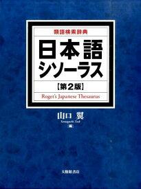 日本語シソーラス第2版 類語検索辞典 [ 山口翼 ]