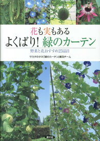 花も実もある よくばり!緑のカーテン 野菜と花おすすめ23品目 [ サカタのタネ「緑のカーテン」普及チーム ]