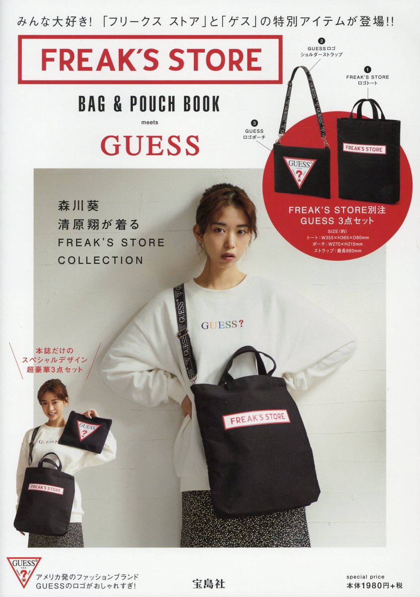 FREAK'S STORE BAG & POUCH BOOK meets GUE ([バラエティ])