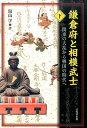 鎌倉府と相模武士(下巻) 関東の大乱から戦国の時代へ [ 湯山学 ]