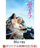 【楽天ブックス限定先着特典】溺れるナイフ Blu-rayコレクターズ・エディション(大判ポストカード付き)【Blu-ray】