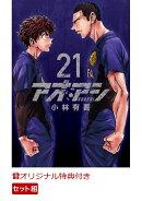 【楽天ブックス限定特典付き】アオアシ 1〜21巻セット