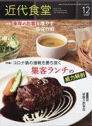 近代食堂 2020年 12月号 [雑誌]