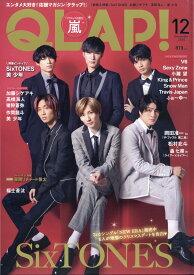 QLAP! (クラップ) 2020年 12月号 [雑誌]