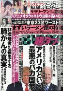 実話BUNKA (ブンカ) 超タブー 2020年 12月号 [雑誌]