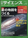 日経 サイエンス 2020年 12月号 [雑誌]