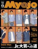 ちっこいMyojo (ミョウジョウ) 2020年 12月号[雑誌]