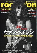 rockin'on (ロッキング・オン) 2020年 12月号 [雑誌]