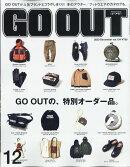OUTDOOR STYLE GO OUT (アウトドアスタイルゴーアウト) 2020年 12月号 [雑誌]