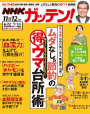 NHKガッテン! 2020年 12月号 [雑誌]