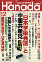 月刊Hanada 2020年 12月号 [雑誌]