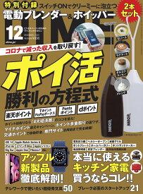DIME (ダイム) 2020年 12月号 [雑誌]