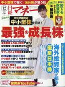 日経マネー 2020年 12月号 [雑誌]
