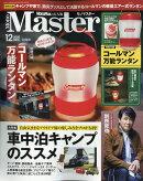 【予約】Mono Master (モノ マスター) 2020年 12月号 [雑誌]