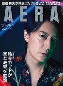 AERA (アエラ) 2020年 12/14号 [雑誌]
