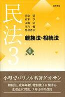 民法3 親族法・相続法 第4版