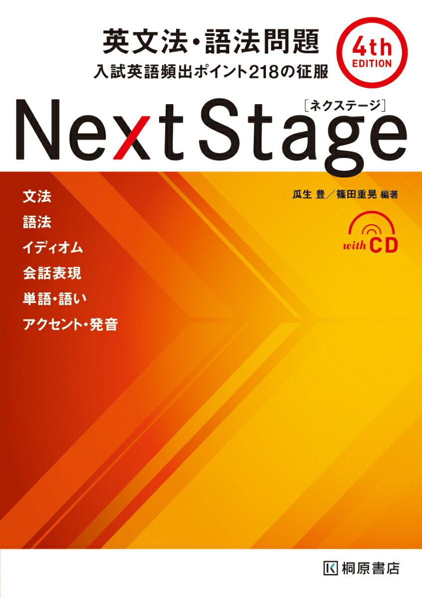 Next Stage英文法・語法問題4th edit 入試英語頻出ポイント218の征服 [ 瓜生豊 ]
