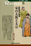 【謝恩価格本】新・人と歴史 拡大版 20 独裁君主の登場 宋の太祖と太宗