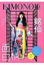 KIMONO姫(13(なんて楽しいキモノ編)) (Shodensha mook)