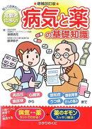高齢者に多い病気と薬の基礎知識増補改訂版