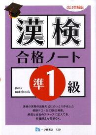 漢検合格ノート準1級改訂増補版 [ 漢字検定指導研究会 ]