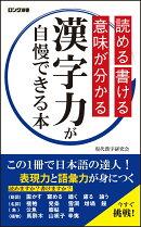 読める 書ける 意味が分かる 漢字力が自慢できる本