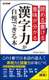 読める 書ける 意味が分かる 漢字力が自慢できる本 [ 現代漢字研究会 ]