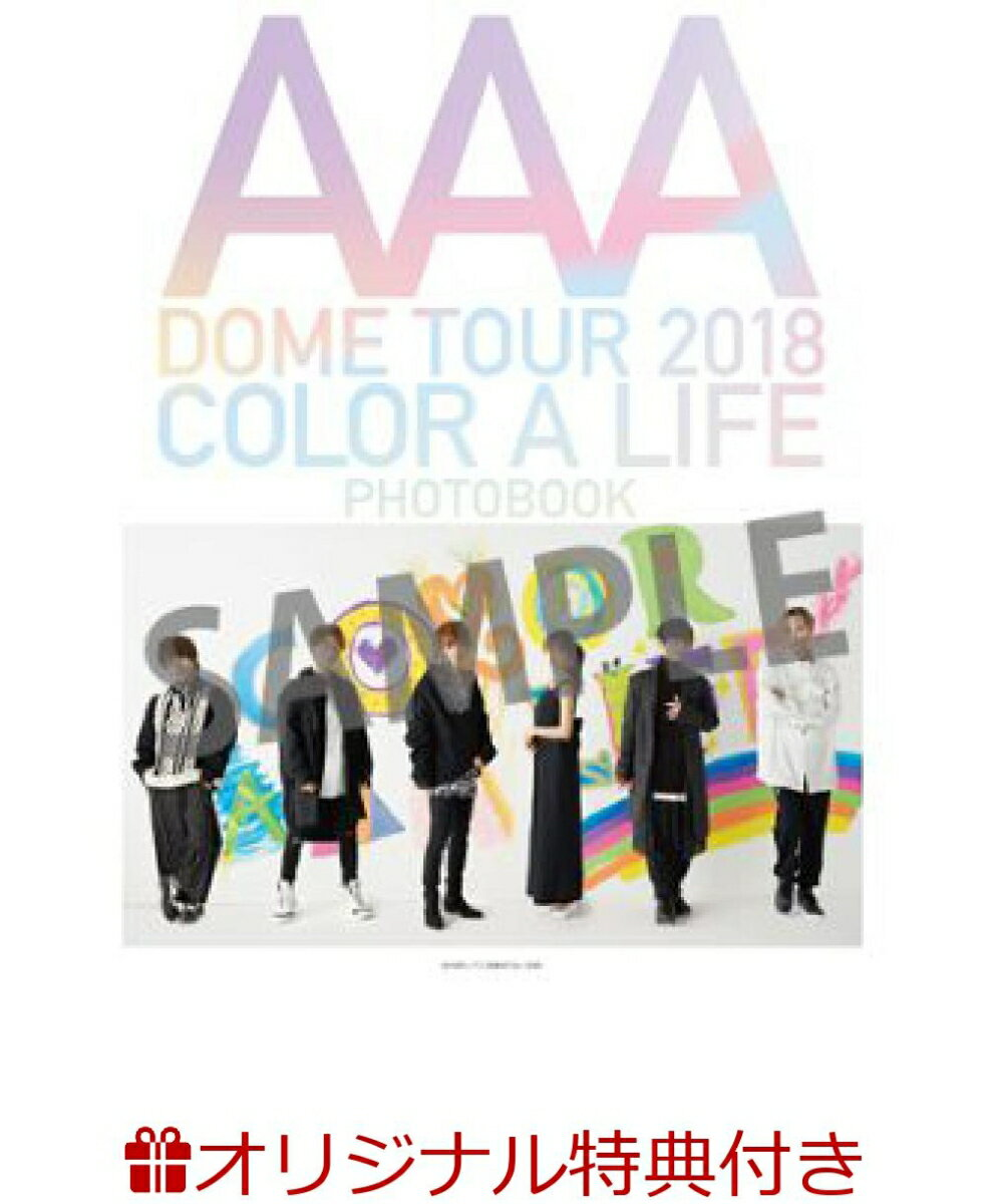 【楽天ブックス限定特典付】AAA DOME TOUR 2018 COLOR A LIFE PHOTOBOOK
