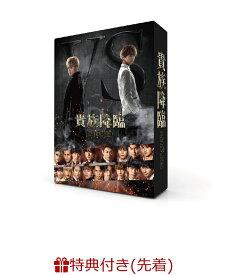 【先着特典】映画「貴族降臨ーPRINCE OF LEGEND-」DVD豪華版(オリジナルクリアファイル) [ 白濱亜嵐 ]