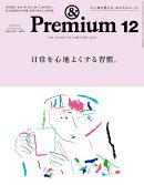 & Premium (アンド プレミアム) 2020年 12月号 [雑誌]