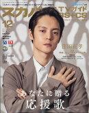 スカパー!TVガイド BS+CS 2020年 12月号 [雑誌]