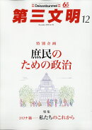 第三文明 2020年 12月号 [雑誌]