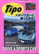Tipo (ティーポ) 2020年 12月号 [雑誌]