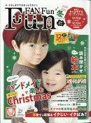 【予約】Fun FAN Fun (ファンファンファン) 2020年 12月号 [雑誌]