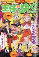 主任がゆく!スペシャル vol.152 2020年 12月号 [雑誌]