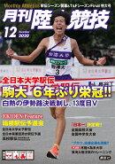 月刊 陸上競技 2020年 12月号 [雑誌]