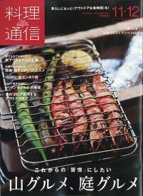 料理通信 2020年 12月号 [雑誌]