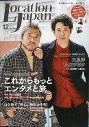LOCATION JAPAN (ロケーション ジャパン) 2020年 12月号 [雑誌]